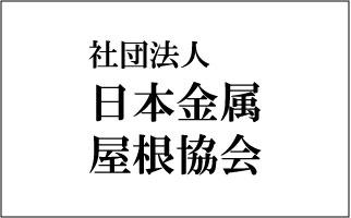 日本金属屋根協会