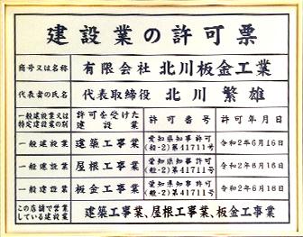 建設業 許可証